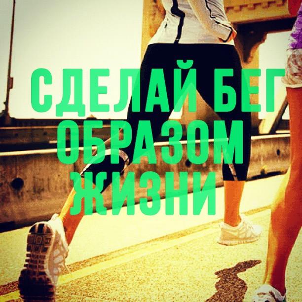бег как образ жизни