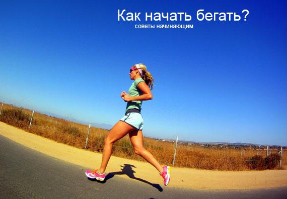 Несколько советов начинающим бегунам – как начать и не бросить